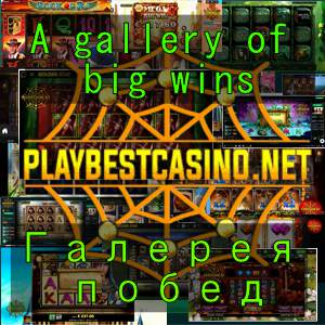 Gallery wins playbestcasino.net presented in this picture.