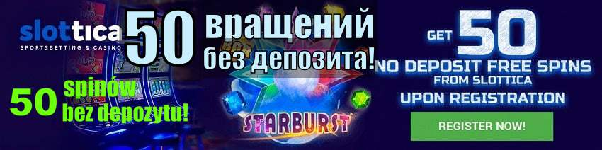 Slottica казино фриспины и бонусы представлены на снимке для сайта Playbestcasino.net