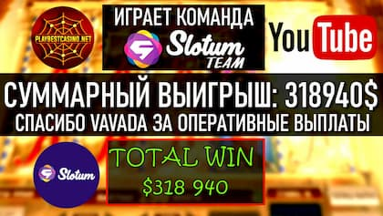 How to Win at Vavada Casino $ 318? (Real Video) is in this picture.