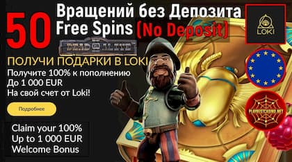 How to Get 50 Spins (No Deposit) In a New Casino Loki.com can be seen in the picture.