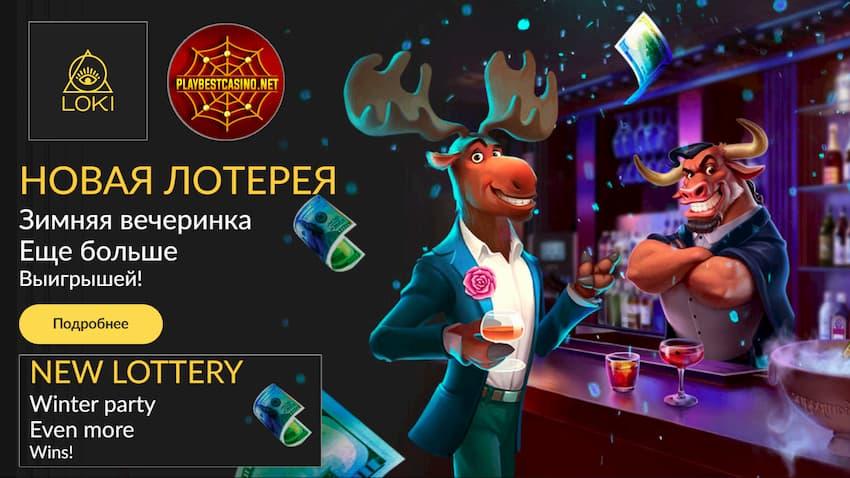 Loki.com kasino dan loteri baru berada pada foto.