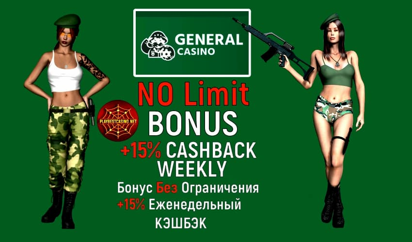General Casino: Unlimited Bonus + Cashback 15%!
