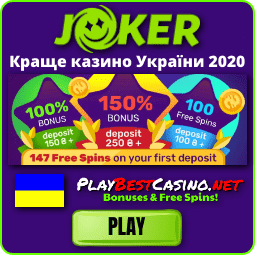 More beautiful than casinos of Ukraine Joker 2020 (playbestcasino.net) is in the picture.