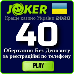 Бонус Без Депозита в казино Joker WIN UA есть на фото.